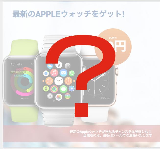 【注意!】謎の「Apple Watchプレゼント」をクリックしてみたら……