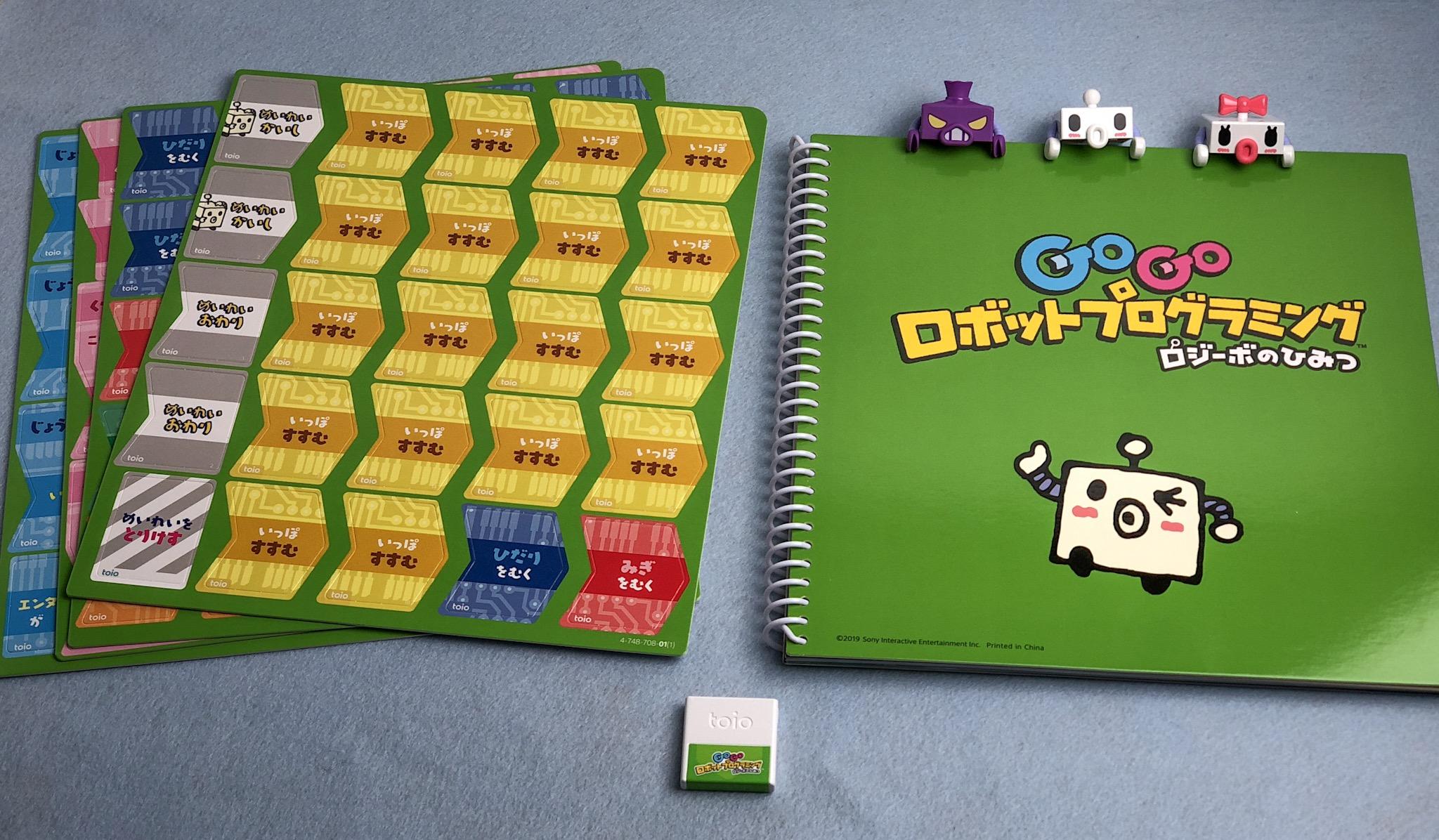 toio「GoGo ロボットプログラミング」は、子どもが遊びやすい配慮がたくさん!