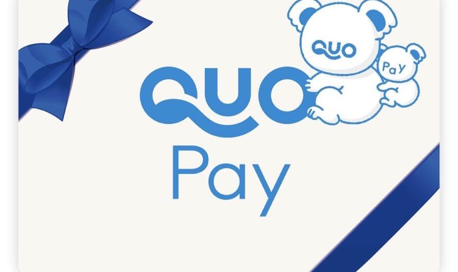 クオカードのデジタル版「QUOカードPay」を使ってみた